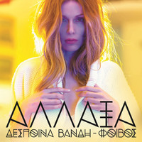 Avatar for the related artist Despina Vandi