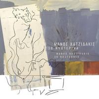 Avatar for the related artist Manos Hadjidakis