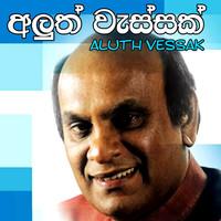 Avatar for the related artist Sunil Edirisinghe