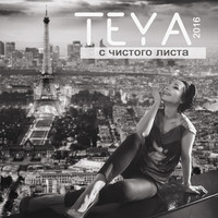 Image of Teya linking to their artist page due to link from them being at the top of the main table on this page