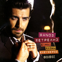 Avatar for the related artist Thanos Petrelis