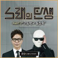 Avatar for the related artist U Sung Eun