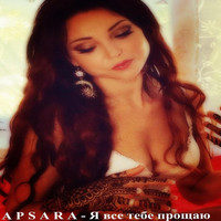 Thumbnail for the Apsara - Я все тебе прощаю link, provided by host site
