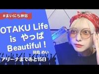 Thumbnail for the KAMIYADO - 【羽島めい】第2弾!アイドルからヲタクに…!?自曲のコールをマスターせよ…!!【虎火人造繊維海女振動化繊】 link, provided by host site