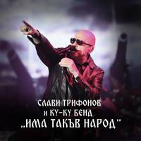 Thumbnail for the Ku-Ku Band - Росни ми, росни Росице link, provided by host site