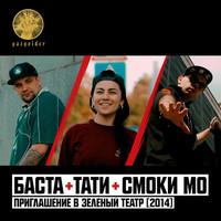 Thumbnail for the Basta - Приглашение в зелёный театр 2014 link, provided by host site