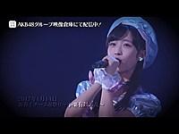 Thumbnail for the AKB48 - 【ちょい見せ映像倉庫】2020年1月26日 小栗有以ソロコンサート~YUIYUI TOKYO~ 活動記録 link, provided by host site