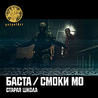 Thumbnail for the Basta - Старая школа link, provided by host site