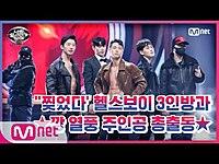 Thumbnail for the 311 - 흐트러짐 없는 춤에 그렇지 못한 음정(?) 헬스보이 3인방과 특별한 1일 1깡 무대!#너의목소리가보여8 | I Can See Your Voice 8 EP.1 link, provided by host site