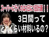 Thumbnail for the HKT48 - 【徹底検証】スーパーに行くのは3日に1回計画!!! link, provided by host site