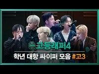 Thumbnail for the 311 - '학년 대항 싸이퍼' 3학년 랩 모음 | 매주 금요일 밤 11시 본방송 link, provided by host site