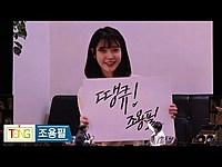 "Thumbnail for the IU - (아이유) ""조용필 선배와 '나는 너좋아' 함께 부르고 싶다"" (데뷔 50주년, 단발머리) link, provided by host site"