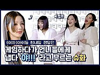"Thumbnail for the (G)I-DLE - [썸썸썸] (여자)아이들 슈화, 게임 하다가 언니들에게 냅다 ""야!!!""라고 부른 썰 