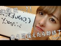 Thumbnail for the KAMIYADO - 【羽島みき】間違えたら即配信終了!😭神宿の曲名、全部書きます!【リーダーなので出来て当然!!!】 link, provided by host site
