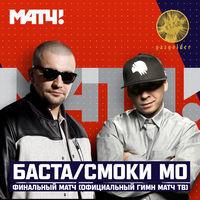 Thumbnail for the Basta - Финальный матч (Гимн Матч ТВ) link, provided by host site