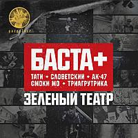 Thumbnail for the Basta - Зелёный театр link, provided by host site