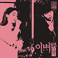 Thumbnail for the Ailee - A Farewell Story in Burning Youth Special link, provided by host site