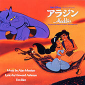 Thumbnail for the Peabo Bryson - A Whole New World (Aladdin's Theme) link, provided by host site