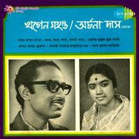 Thumbnail for the Khagen Mahanta - Ah Ah Ah Olai Ah link, provided by host site
