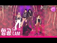 Thumbnail for the AOA - '날 보러와요' (AOA 'Come See Me' High Angle Cam)│@SBS Inkigayo link, provided by host site