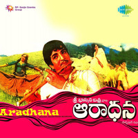 Thumbnail for the S. Hanumantha Rao - Aradhana (Original Motion Picture Soundtrack) link, provided by host site