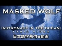 Thumbnail for the Masked Wolf - 【和訳】 「Astronaut In The Ocean」【公式】 link, provided by host site