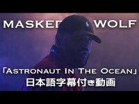 Thumbnail for the Masked Wolf - 【和訳/アーティスト解説付き】 「Astronaut In The Ocean」【公式】 link, provided by host site