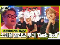 Thumbnail for the JYP - 팀, 스트레이 키즈와 완벽한 케미 이루며 'Back Door' 열창♬ㅣ라우드 (LOUD)ㅣSBS ENTER link, provided by host site