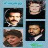 Thumbnail for the Sattar - Bazmeh Honarmandam (Golhaye Gorbat) link, provided by host site