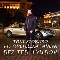 Thumbnail for the Toni Storaro - Bez teb, lyubov link, provided by host site