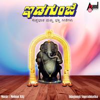 Thumbnail for the Sowmya - Bhuvanake Ella Odeyanayya link, provided by host site