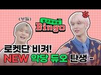 "Thumbnail for the CIX - ""제작진: 제대로 말렸어요..."" 숨겨진 발톱을 드러낸 뭉냥즈 진영 & 승훈 🐶😺 | BINGO LIVE | 씨아이엑스 link, provided by host site"