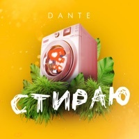 Thumbnail for the Dante - Cтираю link, provided by host site