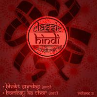 "Thumbnail for the Khursheed - Chandanee rat aur tare khile ho (From ""Bhakt Surdas'') link, provided by host site"