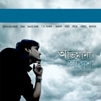 Thumbnail for the Bappa Mazumder - Chole Jete Chaw link, provided by host site