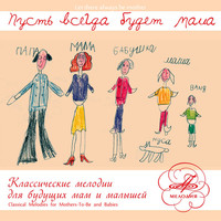Thumbnail for the Irina Arkhipova - Classical Melodies for Mothers-to-Be and Babies link, provided by host site