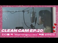 Thumbnail for the Kim Sejeong - [CLEAN CAM] ep.20 김세정(KIM SEJEONG) 'Warning ' 녹음 비하인드 link, provided by host site