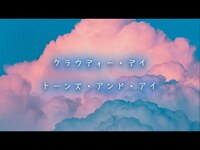 Thumbnail for the Tones and I - 「Cloudy Day(クラウディー・デイ)」日本版リリック・ビデオ(空の表情) link, provided by host site