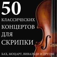 Thumbnail for the Leningrad Chamber Orchestra - Concerto for 2 Violins and Orchestra in D Minor, BWV 1043: III. Allegro link, provided by host site