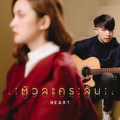 Thumbnail for the Heart - ตัวละครลับ link, provided by host site