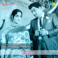 Thumbnail for the Viswanathan Ramamoorthy - Devathai (Original Motion Picture Soundtrack) link, provided by host site