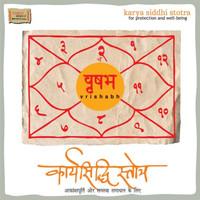 Thumbnail for the Ajit Parab - Dhanadayak Stotra - Indrakrit Mahalakshmi Stotra link, provided by host site