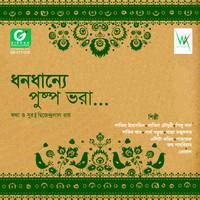 Thumbnail for the Sabina Yasmin - Dhano Dhanyo Pushpo Bhara link, provided by host site