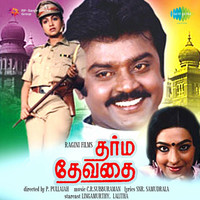 Thumbnail for the C.R.Subburaman - Dharma Devatha (Original Motion Picture Soundtrack) link, provided by host site