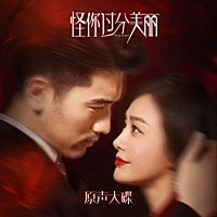 Thumbnail for the Jane Zhang - 蝴蝶颶風(《怪你過分美麗》電視劇主題曲) link, provided by host site