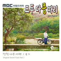 Thumbnail for the Seulgi - Everybody says Kungdari (Original Television Soundtrack) Pt. 1 link, provided by host site