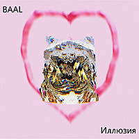 Thumbnail for the Baal - Иллюзия link, provided by host site