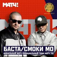 Thumbnail for the Basta - Финальный матч (Официальный гимн Матч ТВ) link, provided by host site