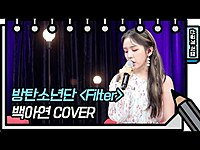 Thumbnail for the Filter - 선공개] 백아연이 부르는 방탄소년단의 <Filter> 선공개! [유희열 없는 스케치북] [Yu Huiyeols Sketchbook] 20200619 link, provided by host site