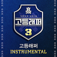 Thumbnail for the LEE YOUNG JI - GO HIGH - Instrumental link, provided by host site